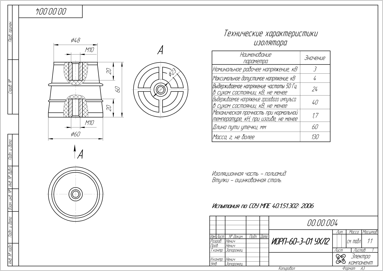 Изолятор иорп-120-10-00
